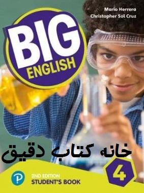 دانلود کتاب جواب کتاب کار بیگ انگلیش BIG ENGLISH 4