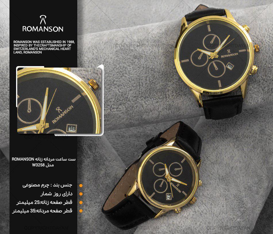 ست ساعت مردانه زنانه رومانسون Romanson مدل W3258(مشکی)