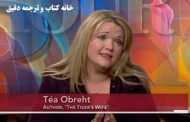 تی اوبرحت Tea Obreht نویسنده کتاب در درون شهر