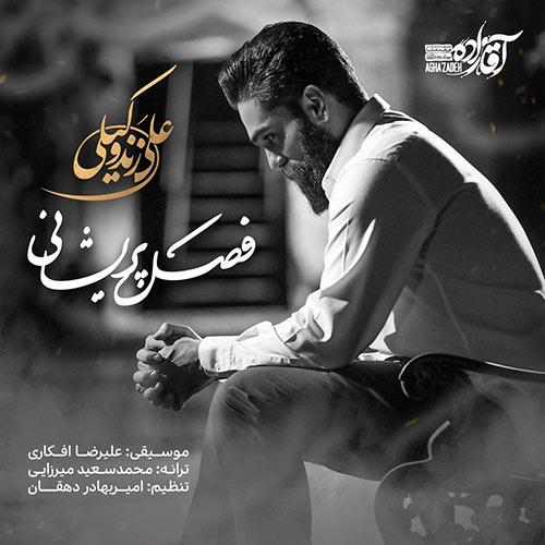 دانلود آهنگ فصل پریشانی از علی زندوکیلی با کیفیت بالا و متن