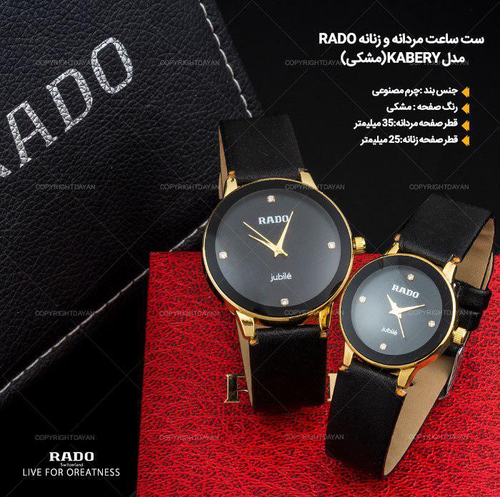 ست ساعت مردانه و زنانه رادو Rado مدل کابری Kabery(مشکی)