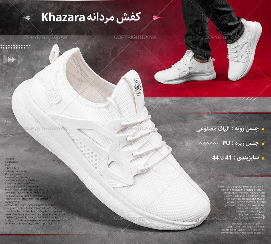 کفش مردانه Khazara (سفید)