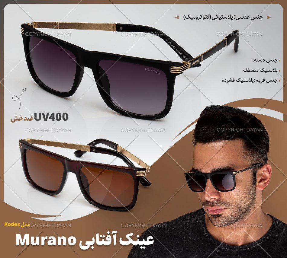 عینک آفتابی Murano مدل Kodes
