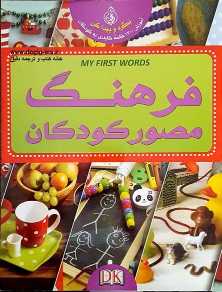 بهترین فرهنگ لغت تصویری زبان انگلیسی فارسی