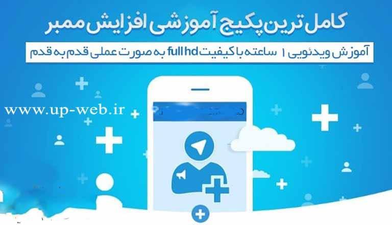 صفر تا صد افزایش ممبر کانال تلگرام