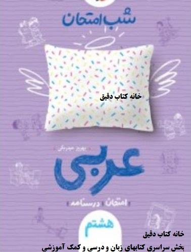 شب امتحان خیلی سبز عربی هشتم