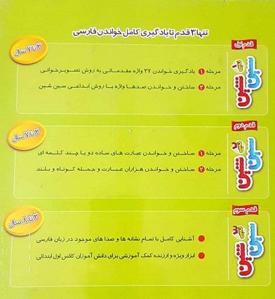 بازی آموزش الفبای زبان فارسی کلاس اول