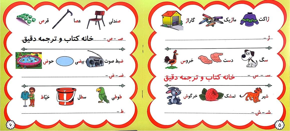 آموزش الفبای فارسی - نمونه صفحه