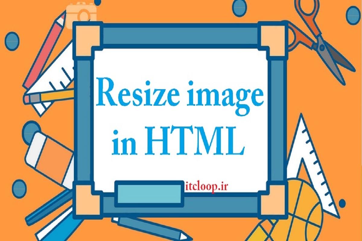 تغییر سایز عکسها در HTML۴ ارديبهشت ۱۴۰۰