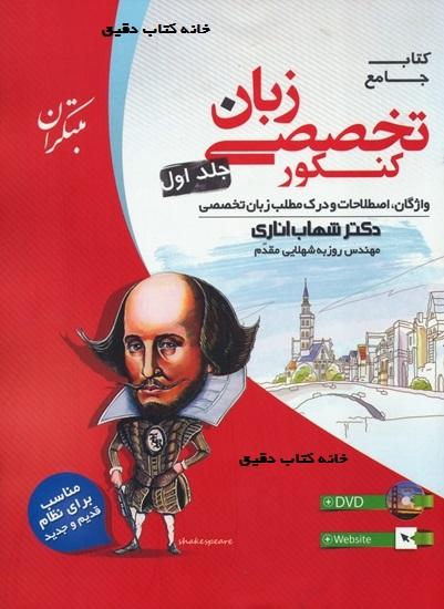 کتاب جامع زبان تخصصی کنکور