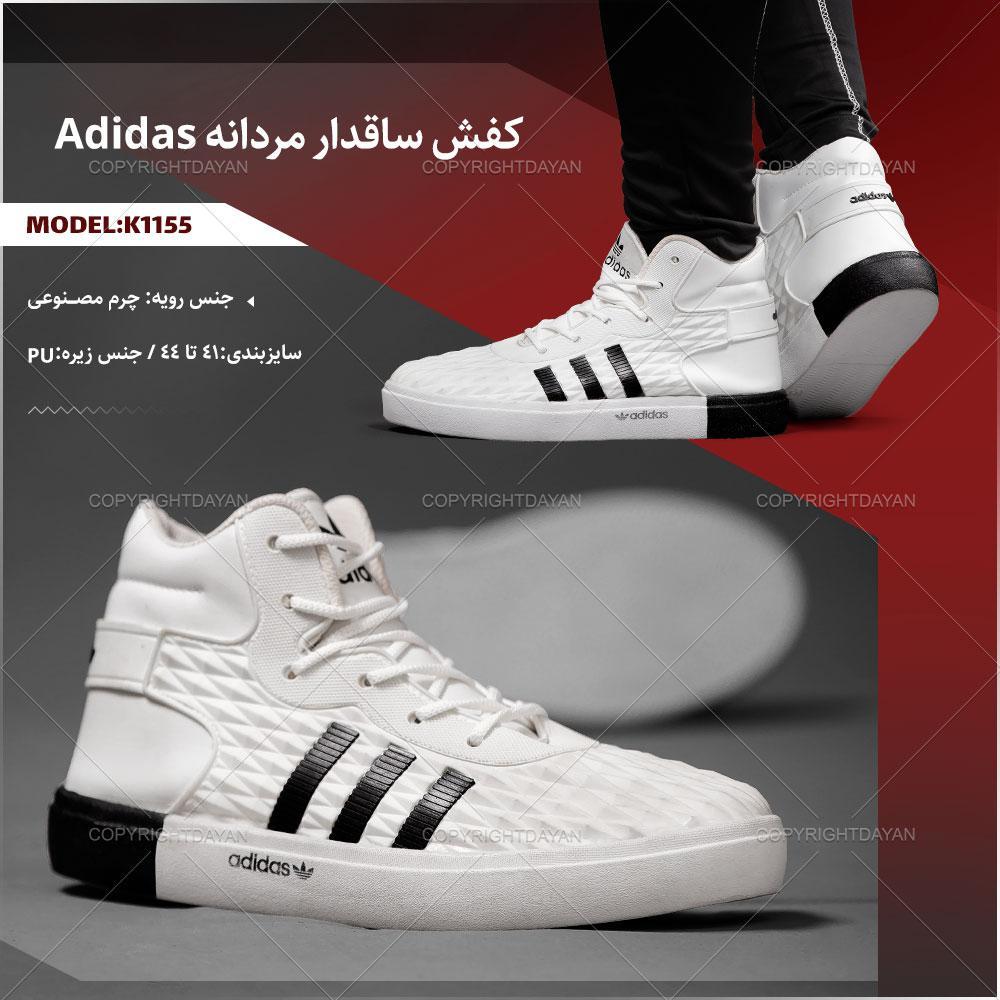 کفش ساقدار مردانه آدیداس Adidas مدل K1155 (سفید)