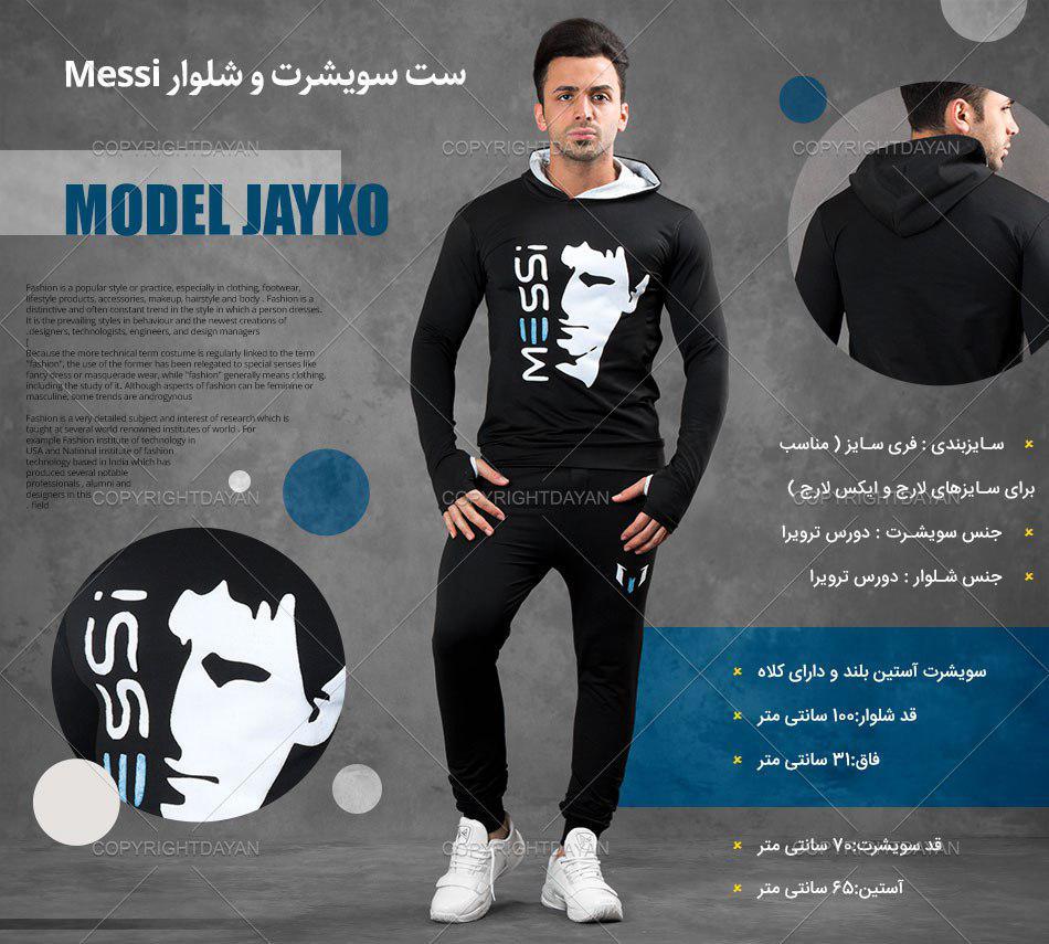 ست سویشرت و شلوار مردانه Messi مدل Jayko