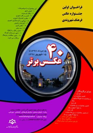فراخوان اولین جشنواره عکس فرهنگ شهروندی با عنوان۴۰عکس برتر