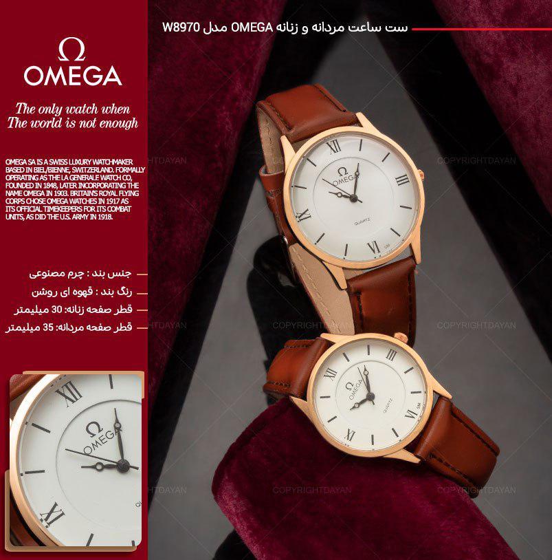 ست ساعت مردانه و زنانه امگا Omega مدل W8970 (قهوه ای)