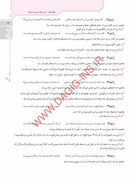 فارسی هشتم حمید طالب تبار