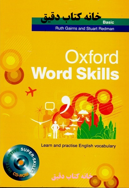 کتاب Oxford Word Skills مهارت های لغت آکسفورد (پایه)