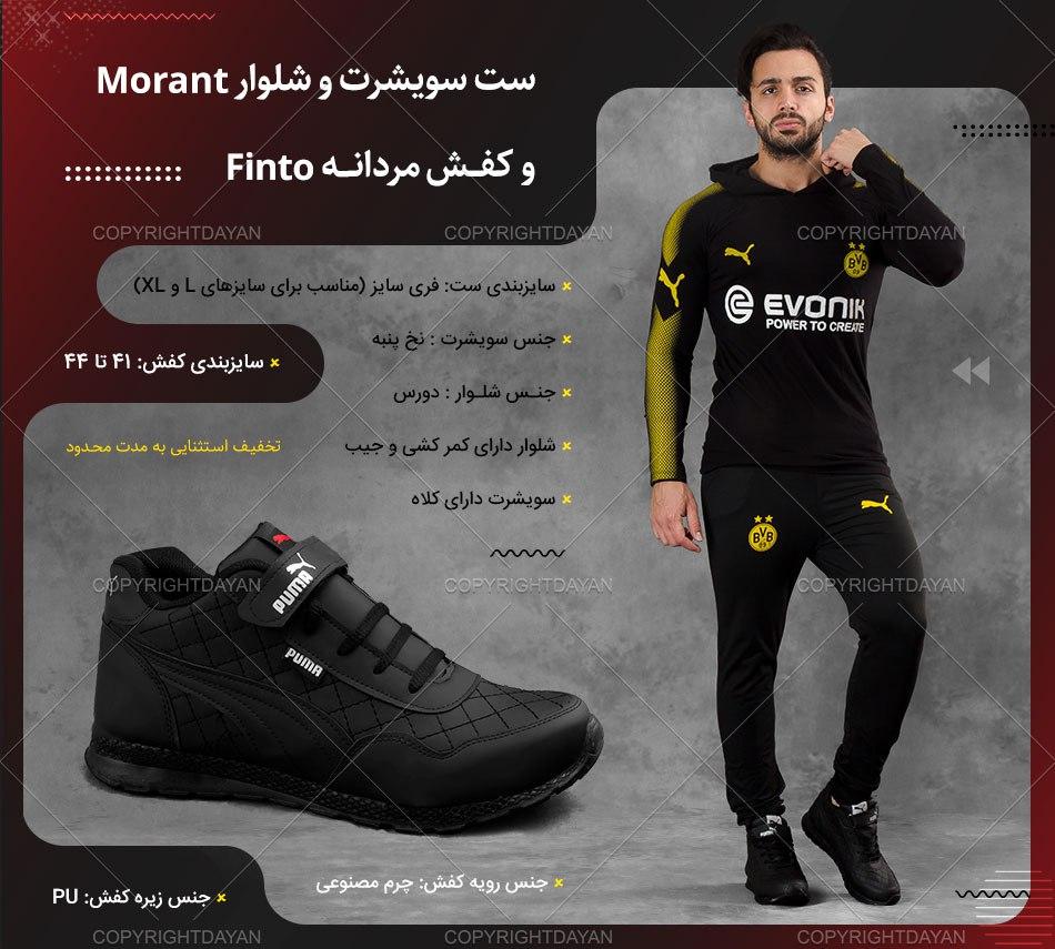ست سویشرت و شلوار Morant و کفش Finto(مشکی)