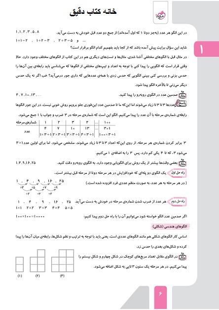 نمونه صفحه کتاب ریاضی چهارم تیزهوشان - پرسشهای چهارگزینه ای