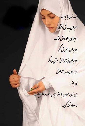 حجاب تنها سلاحی است که از زن و مرد با هم حفاظت میکند