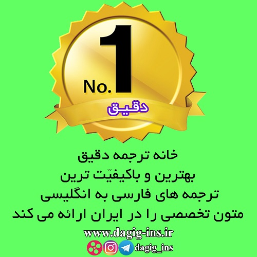 خانه ترجمه دقیق بهترین و با کیفیت ترین ترجمه های فارسی به انگلیسی متون تخصصی را در ایران ارائه می کند