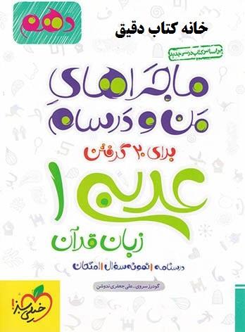 ماجرای من و درسام خیلی سبز - عربی دهم