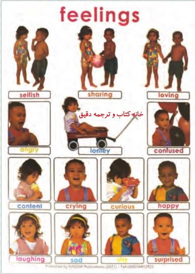 پوستر آموزشی زبان انگلیسی احساسات