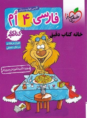 کتاب کار - فارسی چهارم