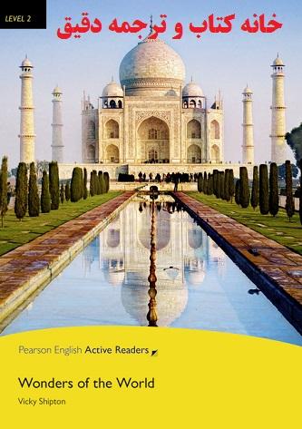 Wonders of the World مکانهای دیدنی جهان کتاب داستان انگلیسی
