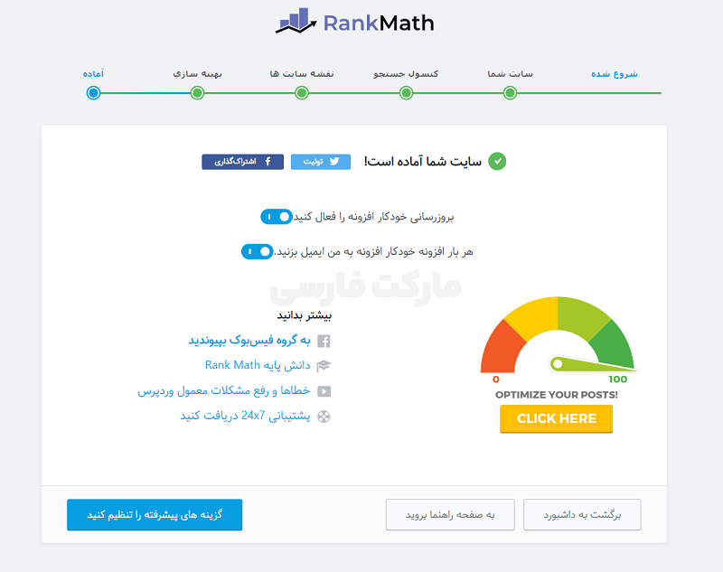 Rank Math Pro - WordPress SEO Plugin -3