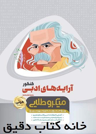 آرایه های ادبی جامع کنکور طبقه بندی - کنکور 99