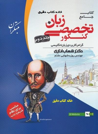کتاب جامع زبان تخصصی کنکور شهاب اناری