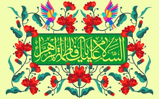 ولادت با سعادت حضرت زهرا (س) مبارک باد