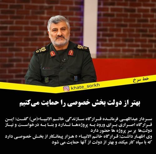 وقتی دولت ایران در اتاق های محرمانه مذاکره و توافق می کنند یعنی خود به خود سهم مردم ایران حذف میشود