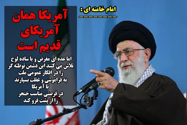فریاد مرگ بر آمریکا باور مردم آزاده ایران است