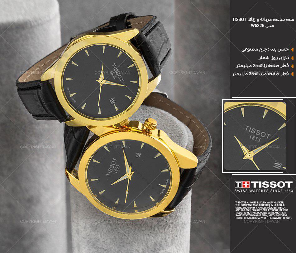 ست ساعت مردانه و زنانه تیسوت Tissot مدل W6325 (مشکی)