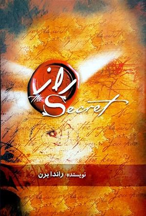 خرید کتاب راز