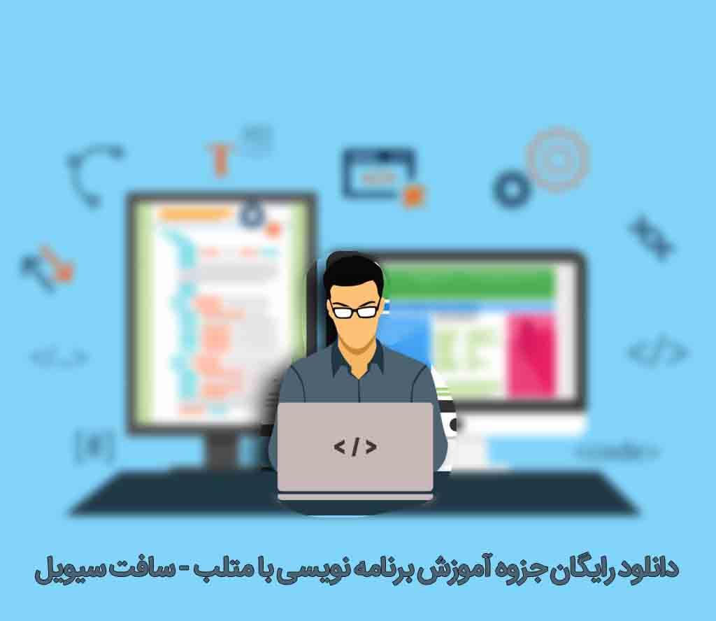 دانلود رایگان جزوه آموزش نرم افزار متلب