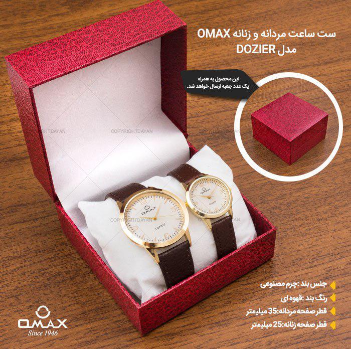 ست ساعت مردانه و زنانه اماکس Omax مدل دوزیر Dozier (قهوه ای طلایی)