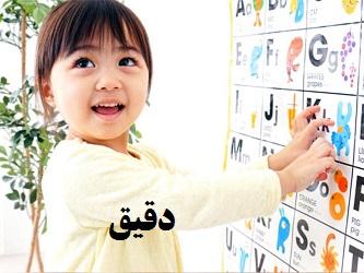روشهای آموزش زبان خارجی به کودکان