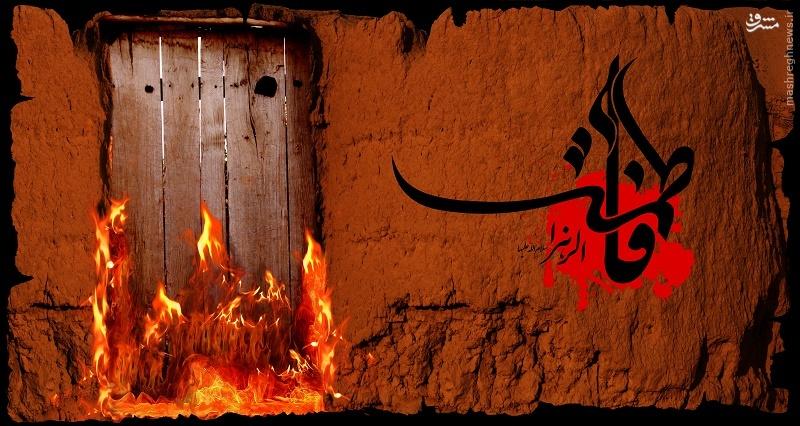 شما سرور و بانوی دو جهان مصمم برای شهادت در تکلیفی الهی در دفاع از امام زمان تان و برای برپایی امامت و زنده کردن غدیر خم در برابر مهاجمان محکم ایستادید، درب خانه را آتش زدند درب نیم سوخته را بر بدن مبارک شما کوبیدند و در بین در و دیوار و با ضربت های وحشتناک، محسن هفت ماهه شما را شهید کردند و شما تا وقتی بیهوش نشده بودید دفاع را ادامه می دادید