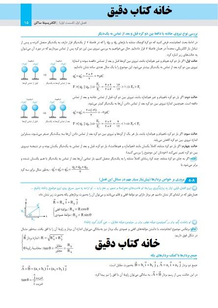 فیزیک یازدهم تجربی سری میکرو طبقه بندی