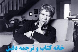 ناتالی گینزبورگ Natalia Ginzburg نویسنده کتاب قلب خشک