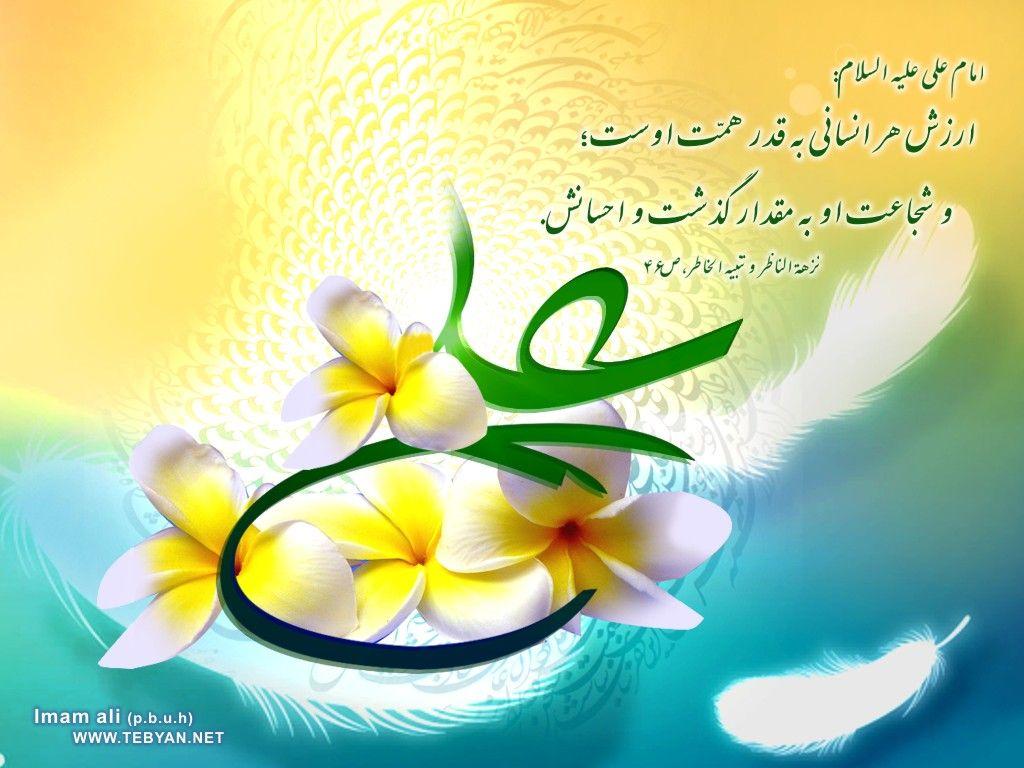 ذوالفقار برترین و گویاترین حدیث مردانگی حضرت علی علیه السلام و نهج البلاغه گویاترین مرتبه ایمان و علم اوست و نامِ نامیش هم چنان مایه امید و نویدِ شیعیان و محبانش است.