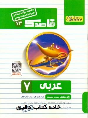 نمونه سوال امتحانی - عربی هفتم قاصدک