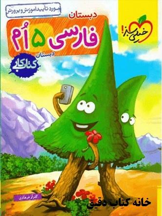 کتاب کار - فارسی پنجم