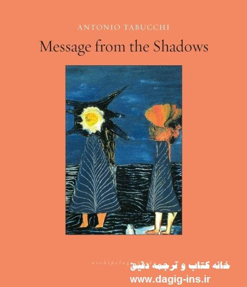 کتاب پیامی از سوی سایه ها
