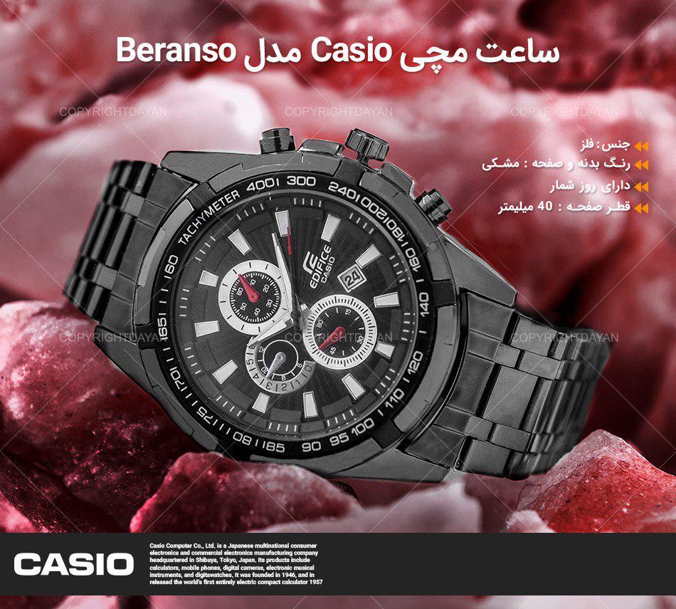 ساعت مچی کاسیو Casio مدل برانزو Beranso