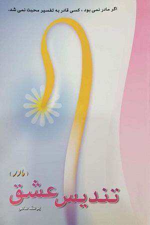 کتاب تندیس عشق (مادر)
