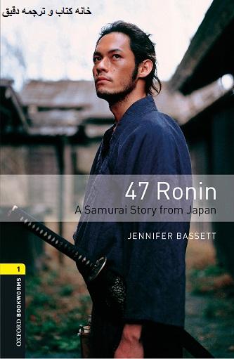 کتاب داستان رونین سامورائی از ژاپن