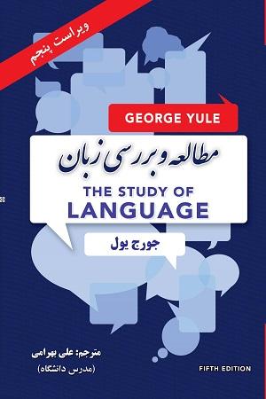 مرکز پخش کتابهای پیام نور جرج یول کلیات زبان شناسی مترجمی